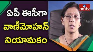 ఏపీ ఈసీగా సీనియర్ ఐఏఎస్ అధికారిని వాణీమోహన్ నియామకం | AP | hmtv