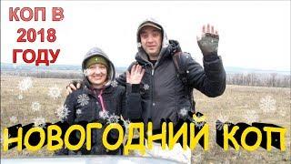 КОП ПРОДОЛЖАЕТСЯ!!! 1-ГО ЯНВАРЯ ПОЕХАЛИ НА КОП !!! Кладоискатели - Украина! (Коп 2018).