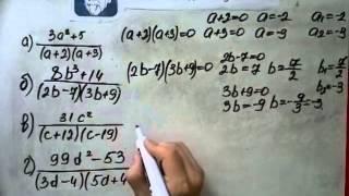 Номер 1.5. Алгебра 8 класс. Мордкович