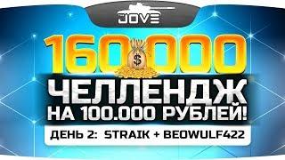 ЧЕЛЛЕНДЖ НА 160.000 РУБЛЕЙ! ● День 2: Straik + BEOWULF422