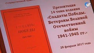 Прошла презентация 14-го тома издания «Солдаты Победы. Ветераны Великой Отечественной войны»