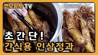 [현모양처]영양간식 인삼정과 간단히 만들기!
