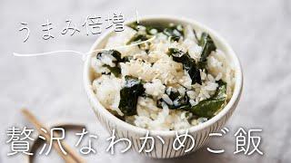 わかめご飯|榎本美沙の季節料理さんのレシピ書き起こし