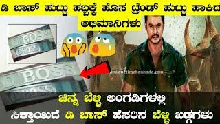 Challenging Star Darshan crazy in all over karnataka he has a amazi...