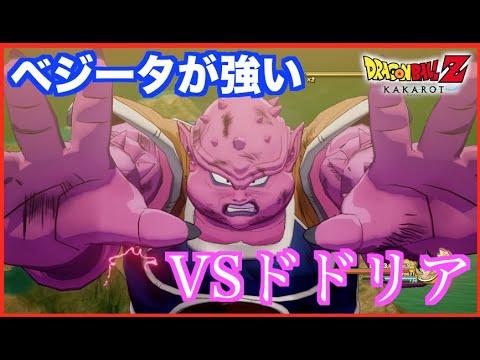 【ドラゴンボールZ カカロット】VSドドリア ベジータが思ったより使いやすくて強い!