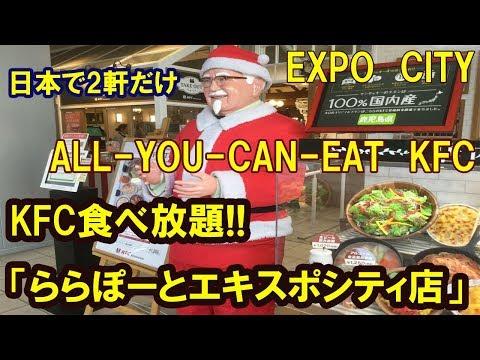 ケンタッキー食べ放題エキスポシティexpocity kfc all you can eat