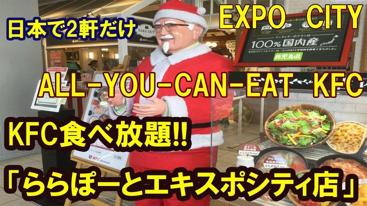 ケンタッキー食べ放題 エキスポシティ expocity kfc all you can eat