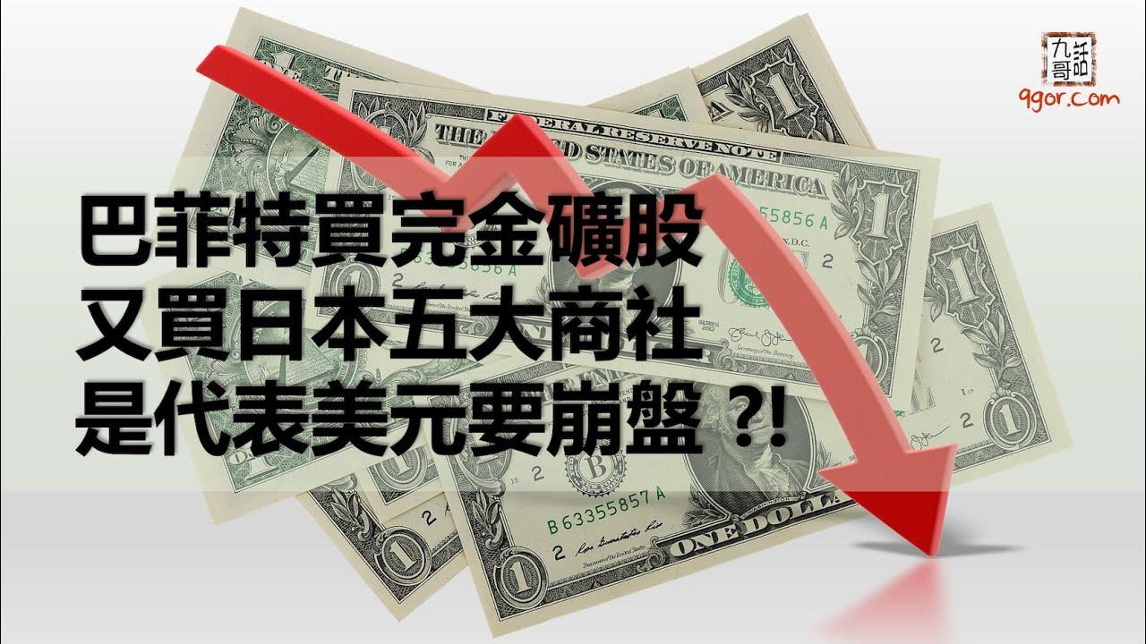 200901 九哥晚報: 巴菲特買完金礦股又買日本五大商社,是代表美元要崩盤?!