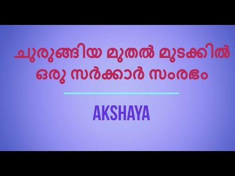 How to start a Government Authorized Business  (Akshaya Center)