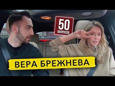 ВЕРА БРЕЖНЕВА -