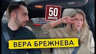 ВЕРА БРЕЖНЕВА - фотки в ванной, сцена с Асмус, Зеленский. 50 вопросов