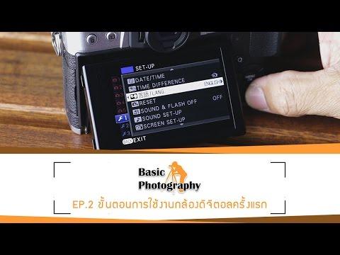 Basic Photography EP.2 : ขั้นตอนการใช้งานกล้องดิจิตอลครั้งแรก