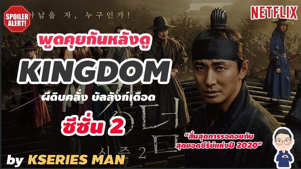 พูดคุยกันหลังดู Kingdom ผีดิบคลั่งบัลลังก์เดือด Season 2 by KSERIES MAN ^^
