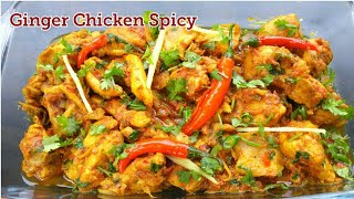 Ginger Chicken recipe - How to make easy & quick Spicy Ginger Chicken - By Mind Blowing Cooking
