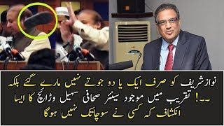 How many shoes thrown on Nawaz sharif ? Suhail waraich explained every thing