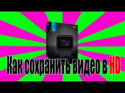 [Урок] Как сохранить видео в HD - Sony Vegas pro 10