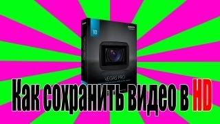 [Урок] Как сохранить видео в HD - Sony Vegas pro 10(Надеюсь мое видео помогло вам, а если не помогло, то напишите в комментариях, решим эту проблему. Спасибо..., 2012-10-05T12:56:13.000Z)