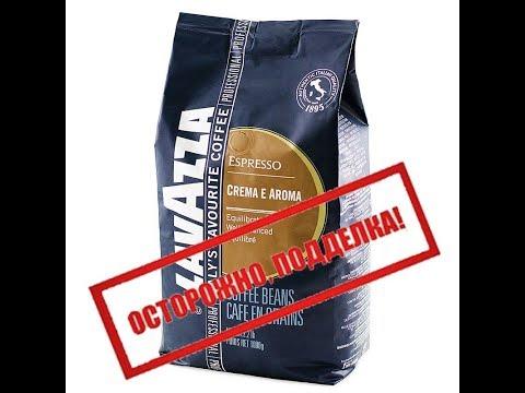 Подделка Lavazza Crema E Aroma. Все признаки подделки кофе Lavazza.