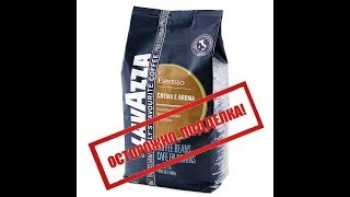 подделка Lavazza Crema e Aroma. Все признаки подделки кофе Lavazza