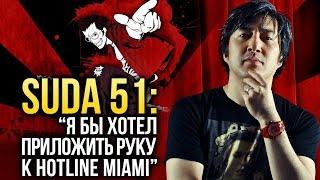 ГОИТИ СУДА – О Hotline Miami, Shadows of the Damned и музыке Bon Jovi / Видео