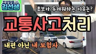 [초보운전꿀팁#13]교통사고 대처요령, 보험처리, 과실…
