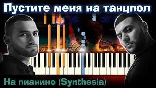 HammAli & Navai - Пустите меня на танцпол | На пианино| Как играть?| Instrumental + Караоке + Ноты