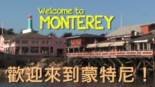 歡迎來到蒙特尼!  (What to do in Monterey, California)
