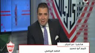 من قلب الجزائر .. كريم ابو حسين يكشف الكواليس الحصرية لوصول بعثة الزمالك للجزائر