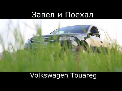 Обзор Volkswagen Touareg (фольксваген туарег) тест драйв.