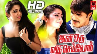 TAMIL ACTION MOVIES 2016 # TAMIL NEW MOVIES 2016 FULL MOVIE HD # Tamil Full Movies 2016 New Releases