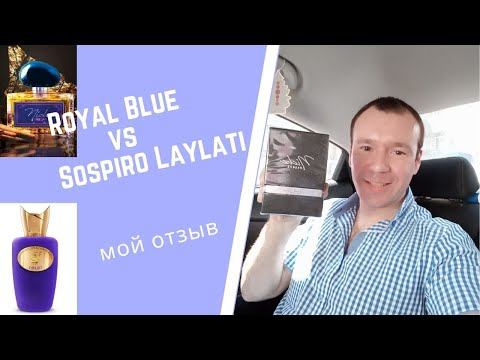 """Отзыв о нишевом парфюме Essens """"Royal Blue"""" (эквивалент Sospiro Laylati)"""