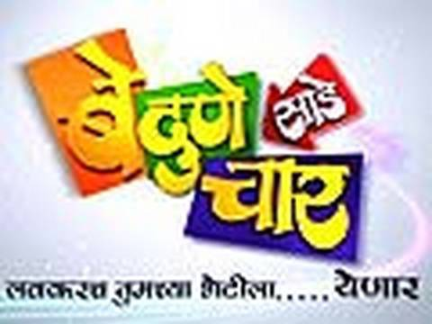 Be Dune Saade Chaar - First Look - Sanjay Narvekar, Mohan Joshi, Vandana Gupte, Atul Parchure