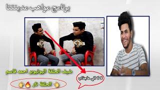 برنامج مواهب مدينتنا الحلقة ( 28 ) ضيف الحلقة اليوتيوبر احمد قاسم الاعداد والتقديم علي الحاج