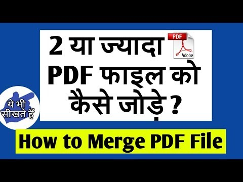 How To Merge Two Or More PDF File Into One L Edit Pdf Online Free | Hindi Tutorial