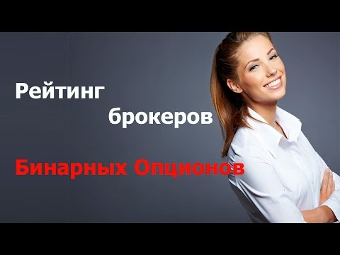 Бинарные опционы - Рейтинг Брокеров