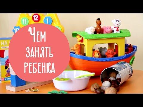 7 способов занять ребенка | Игры для детей | Family is...