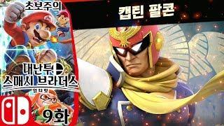 대난투 슈퍼 스매시 브라더스 얼티밋 스위치 09 [쌩초보 부스팅 입문] (super smash bros ultimate gameplay)