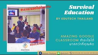 EP.20 Survival Education - AMAZING Google Classroom ทำอะไรได้มากกว่าที่คุณคิด