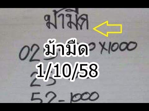 สูตรหวยเด็ดม้ามืด งวดวันที่ 1/10/58