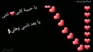 ياحبيبة قلبي يا بعد ناسي بنات اصدقاء Mp3