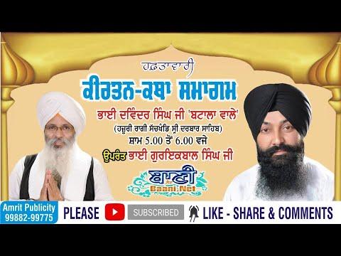 Exclusive-Live-Bhai-Guriqbal-Singh-Ji-Bibi-Kaulan-Ji-Amritsar-12-September-2021