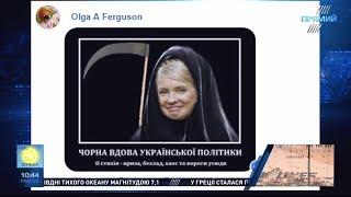 Херсон зустрічав Тимошенко з карикатурами реакція соцмереж