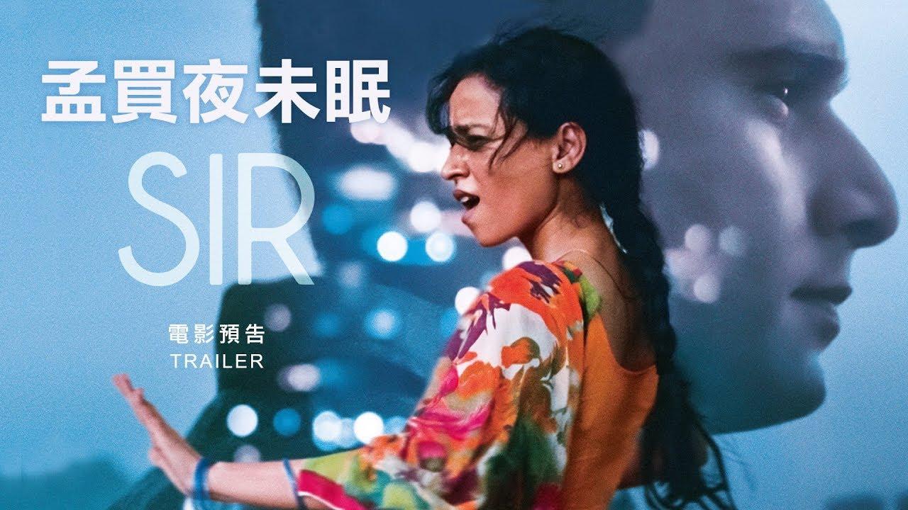 4.26《孟買夜未眠》國際中文版預告 - YouTube