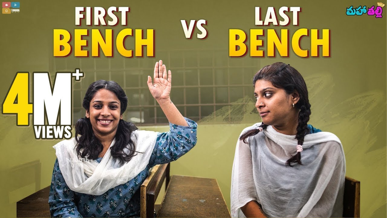 first-benchers-vs-last-benchers-mahathalli