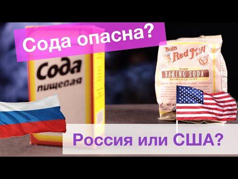 Почему мы верим обману? СОДА ГОСТ или американская?