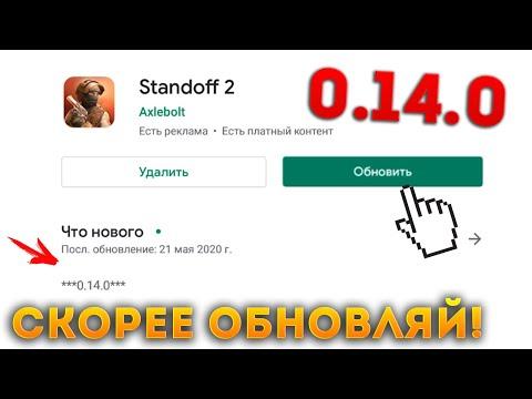 СРОЧНО! ВЫШЛО ОБНОВЛЕНИЕ 0.14.0 В STANDOFF 2! УЖЕ ДОБАВИЛИ МАСТЕРСКУЮ И ВТОРОЙ СЕЗОН ПАССА СТАНДОФФ