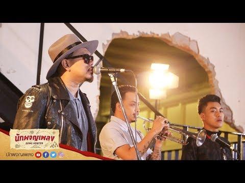 สารเคมี - Teddy Ska Band : นักผจญเพลง