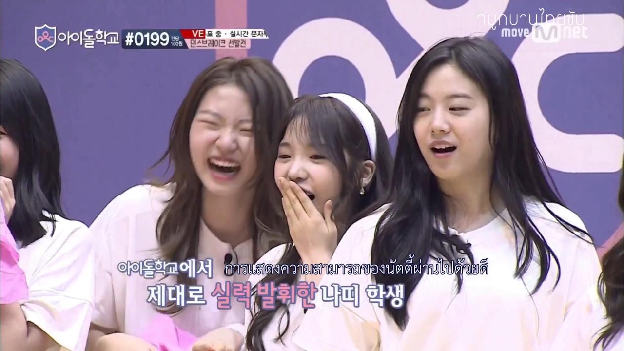 [ซับไทย] Idol School EP2 - แย่งชิงแดนซ์เบรค การท้าทายของสาวๆ