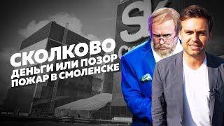 ВЛОГ: Сколково, Деньги или позор на тнт, Пожар в Смоленске. Смотрите новый vlog про бизнес и жизнь