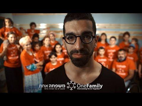 Hanan Ben Ari And OneFamily -